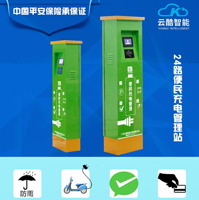 电动车充电联系方式_废塑料网