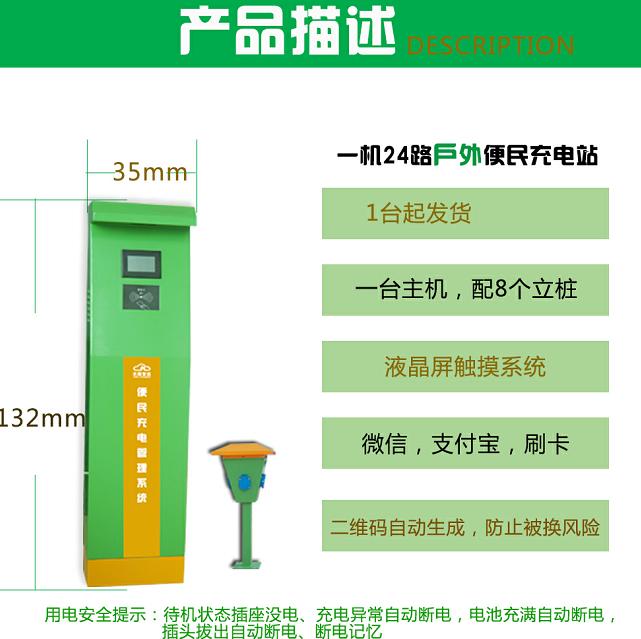 知名的充电柜_168商务网