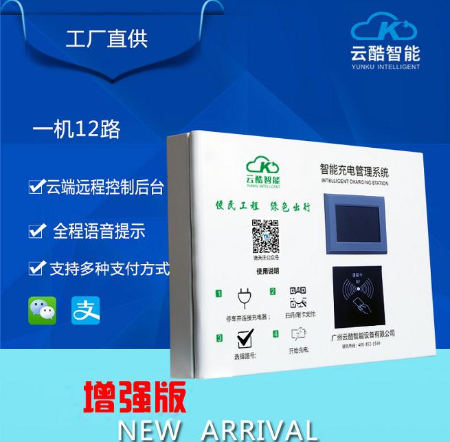 知名的便民充电站_广州云酷智能设备有限公司