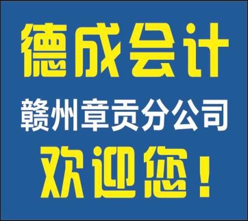 章贡注册个体户_中国商机网