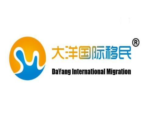 第二国入籍/哥斯达尼加护照/深圳市大洋国际移民有限公司
