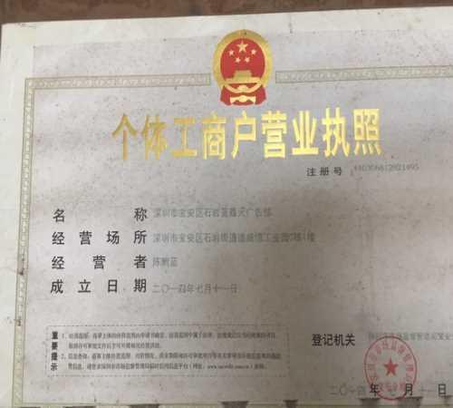 深圳市宝安区石岩蓝嘉元广告部