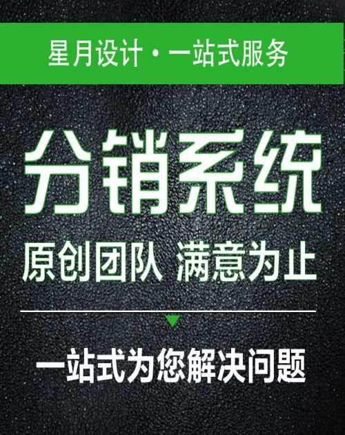 吉林分销系统价格 重庆APP开发价格 山东星月网络科技有限公司