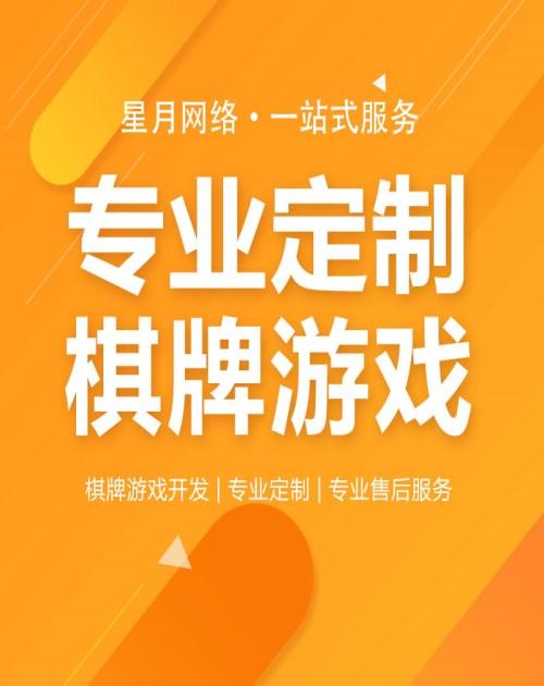 黄山棋牌游戏价格 亳州淘宝设计 山东星月网络科技有限公司