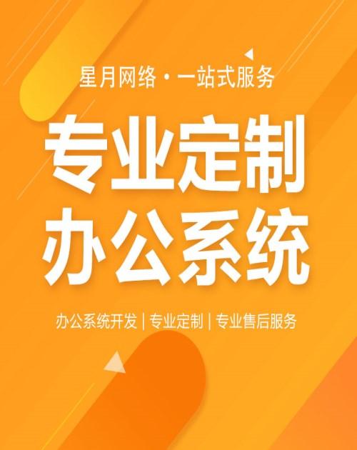 潍坊办公系统开发_临清微信商城代理_山东星月网络科技有限公司