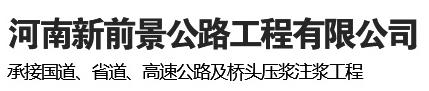 河南新前景公路工程有限公司