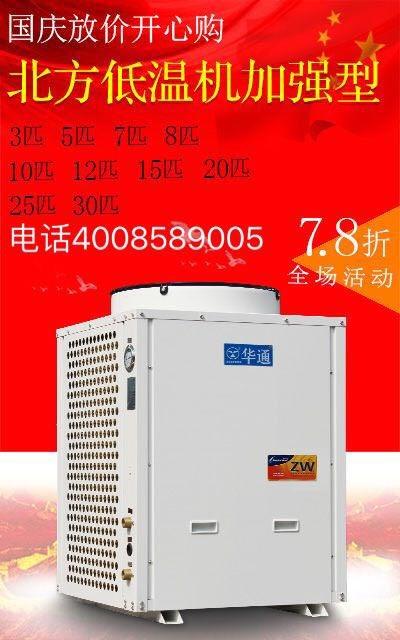 冷暖空气能热泵