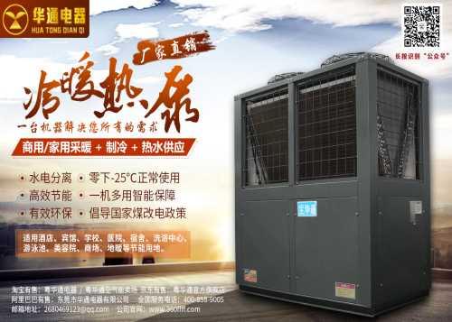 空气源热泵热水器_全球触摸屏网