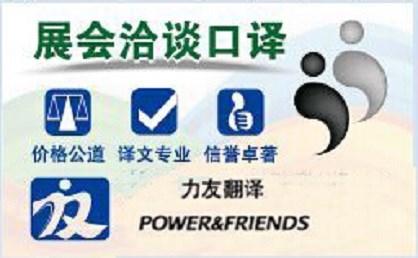 上海翻译公司推荐_上海力友翻译有限公司
