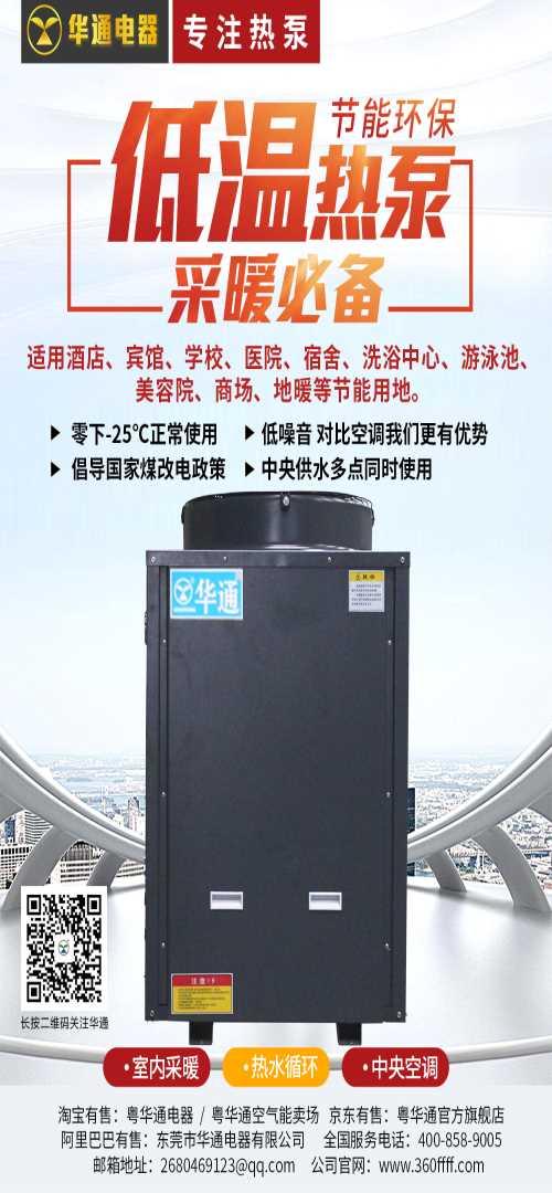 口碑好的空气源热水器热泵加工_全球触摸屏网