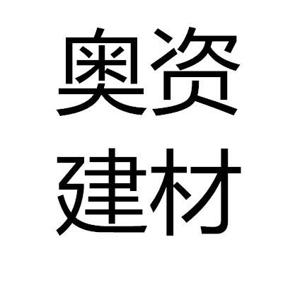 洛阳奥资建材有限公司