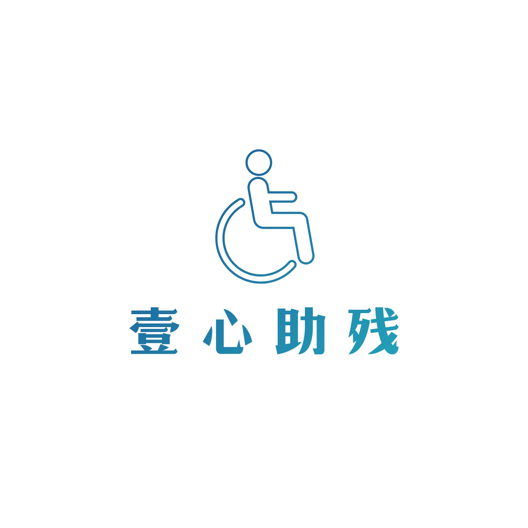 广州壹心助残科技服务有限公司