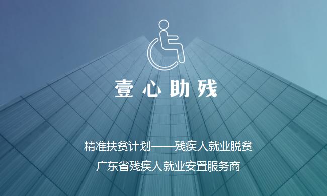 提供残疾人招募信息_商机网