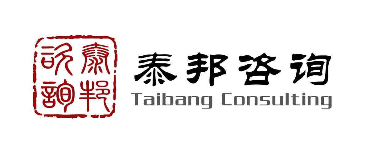 深圳泰邦咨询服务有限公司