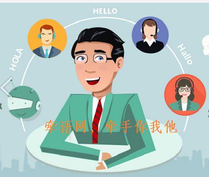 专业口译公司_360讯息网