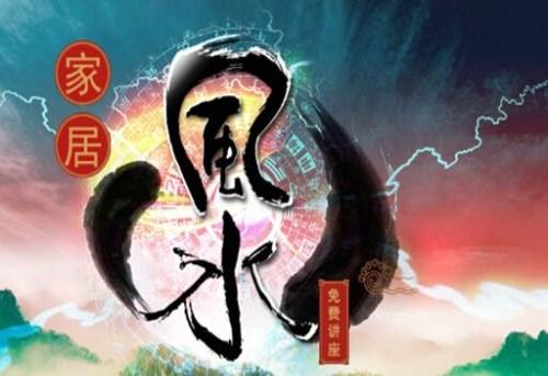淄博风水大师培训班_山东乾泓文化传播有限公司