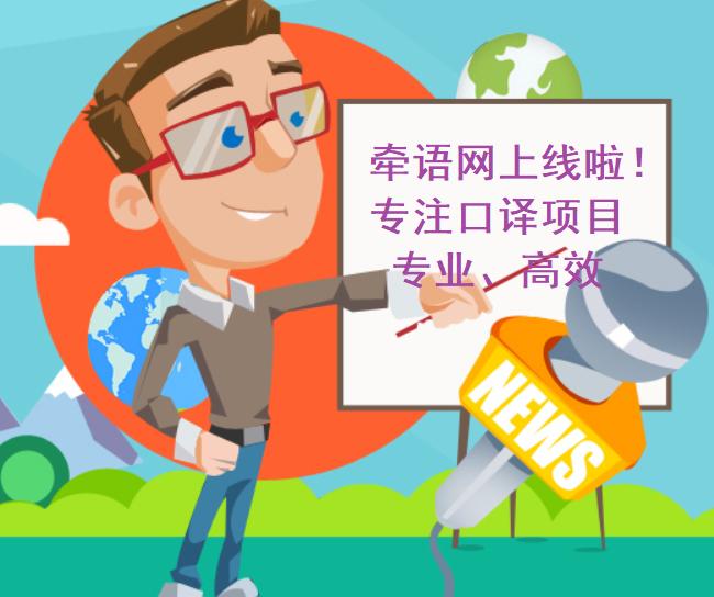 北京翻译哪家便宜_全球黄页网