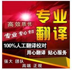 广州翻译公司报价_全球黄页网