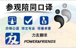 普陀区口译服务_译延(上海)信息技术有限公司