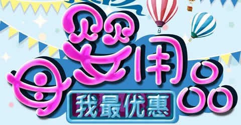 专业母婴用品商家_中国电子商务网