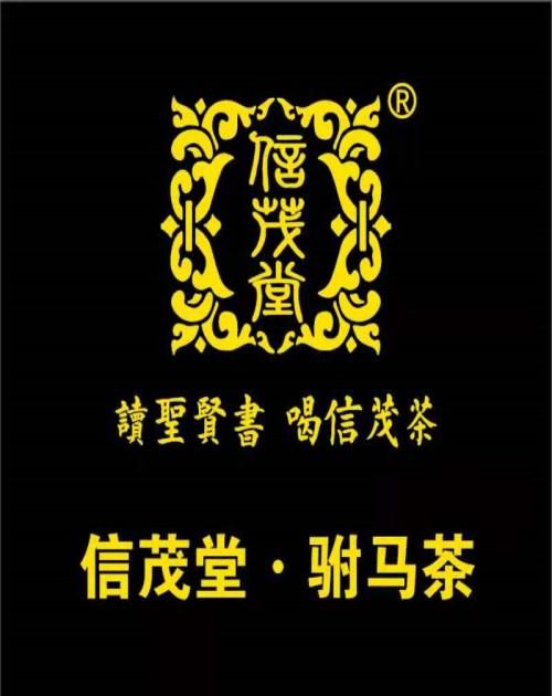 云南信茂茶业集团有限公司