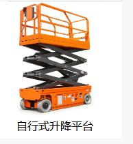 山东升降平台_中国商机网