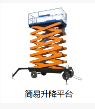 折臂式升降机生产_山东华雄机械有限公司