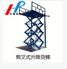 济南登车桥购买_山东华雄机械有限公司