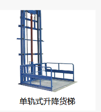 剪叉式升降机价格_山东华雄机械有限公司