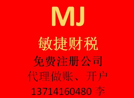深圳注册公司_商机网