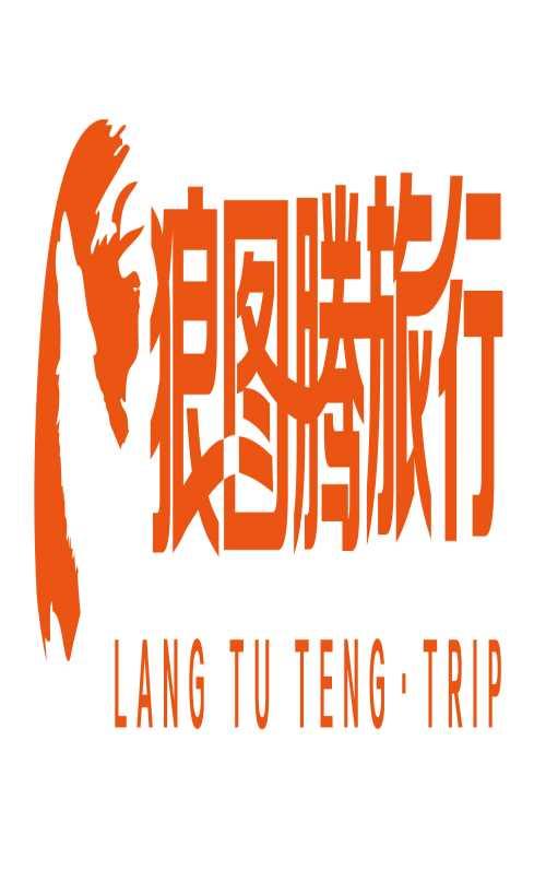 牡丹江狼图腾国际旅游集团有限公司