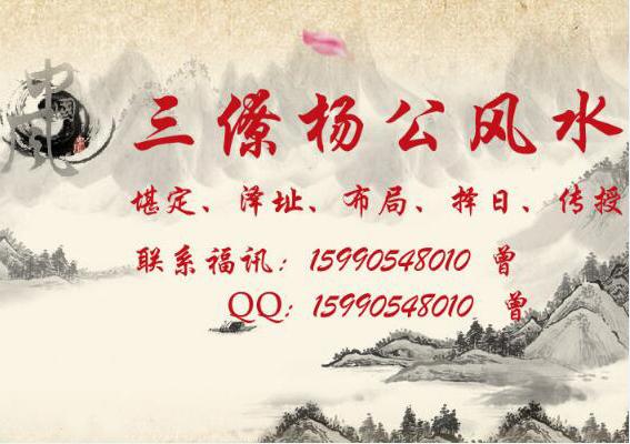 风水名师正宗杨公风水风水文化_优排网站hxl036