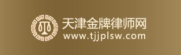 天津市金诺言法律信息咨询有限公司