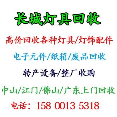 中山古镇灯具回收_91采购网