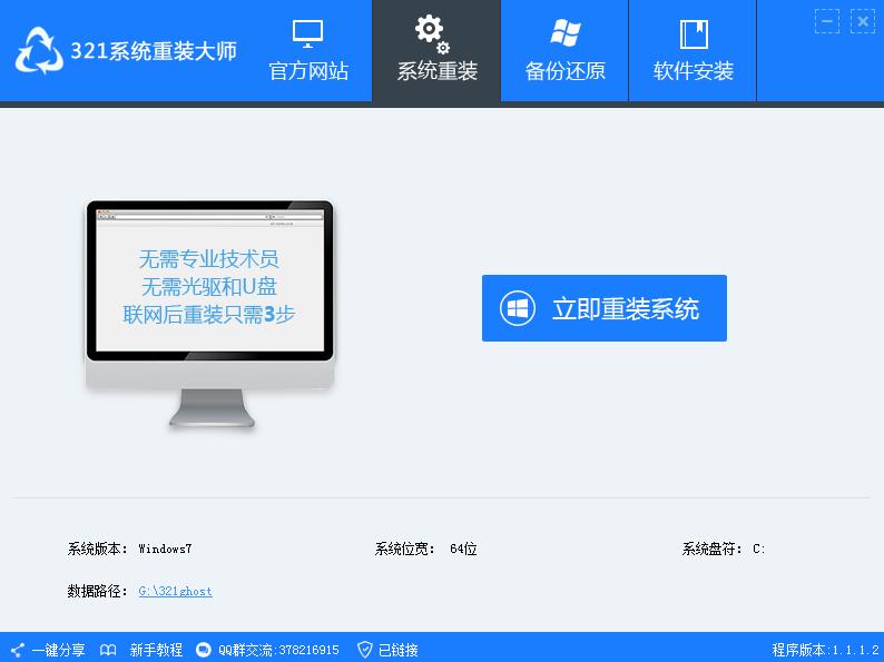 提供系统下载软件好用_金华市三二一信息技术有限公司