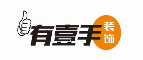 湖南省有壹手装饰有限公司