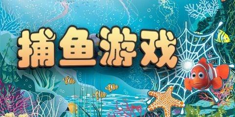 如何玩捕鱼游戏赚快钱_优排网站hxl036