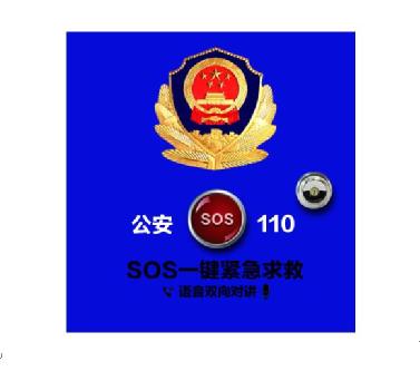 一键报警平台_北京神州太讯科技重庆时时彩