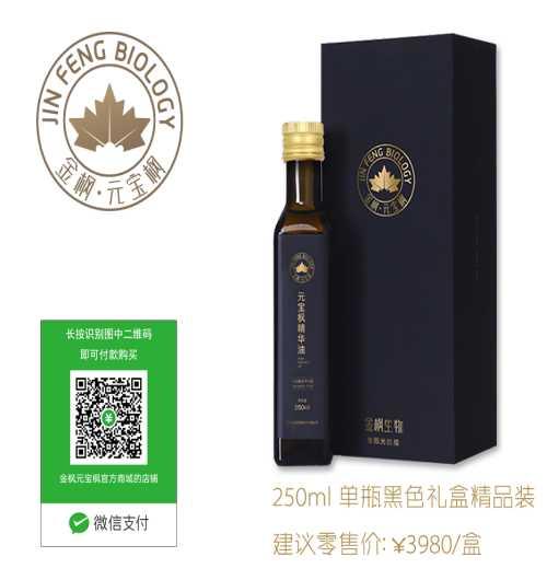 金枫元宝枫籽油报价_华夏玻璃网