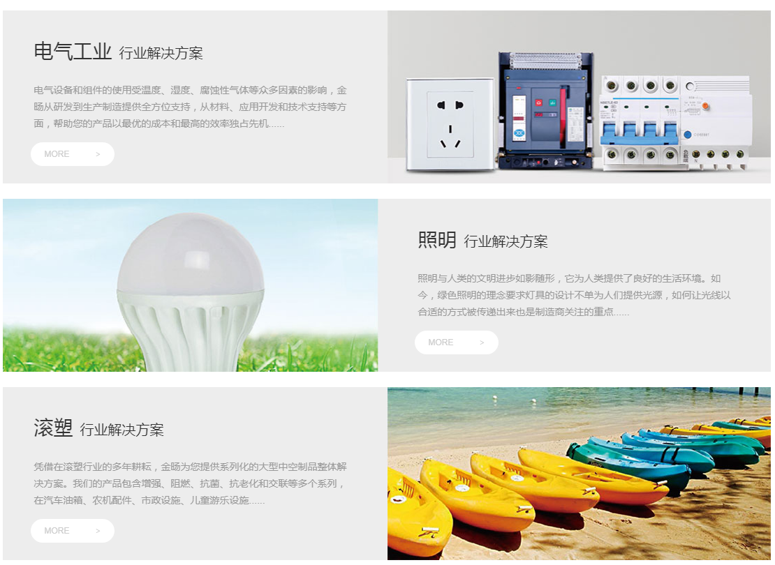 环保阻燃pbt_叁叁企业网