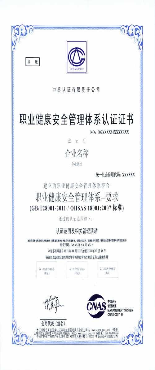 专业ISO 45001_商贸网