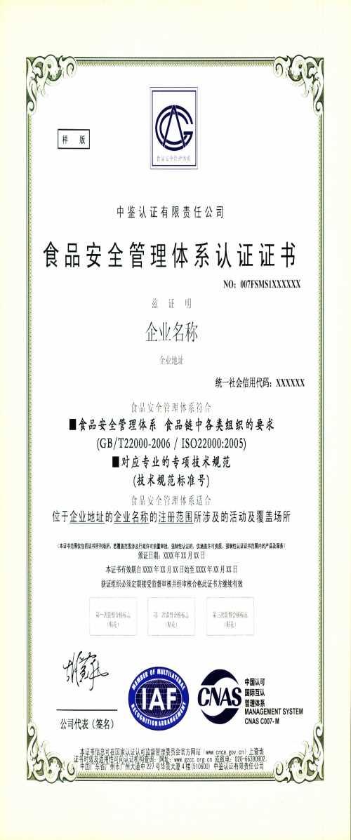 咨询ISO22000认证机构_百业信息网