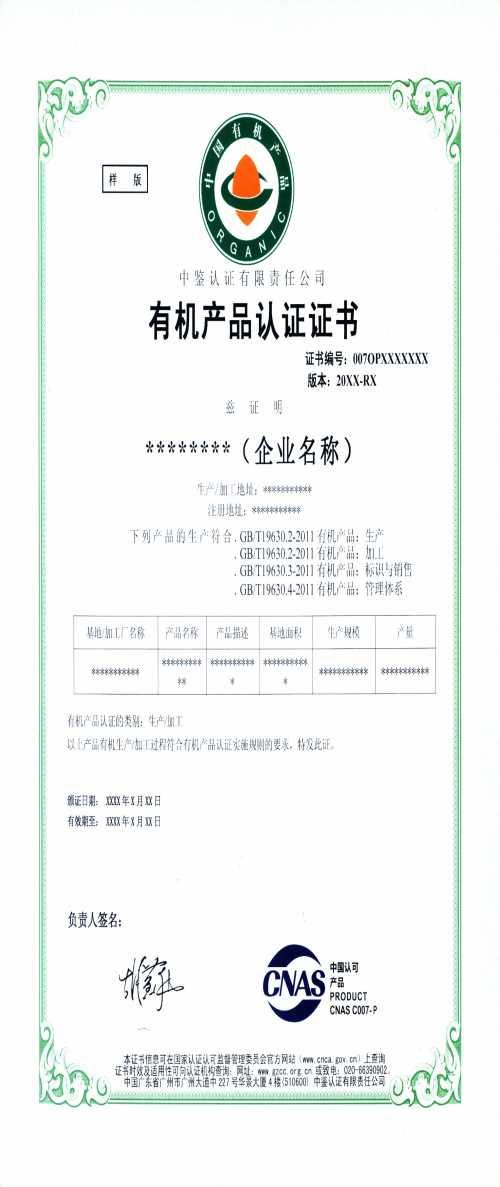 有机产品OP体系认证_百业信息网