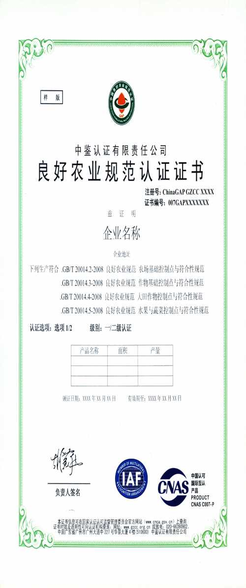 专业良好农业GB T20014认证流程_商贸网