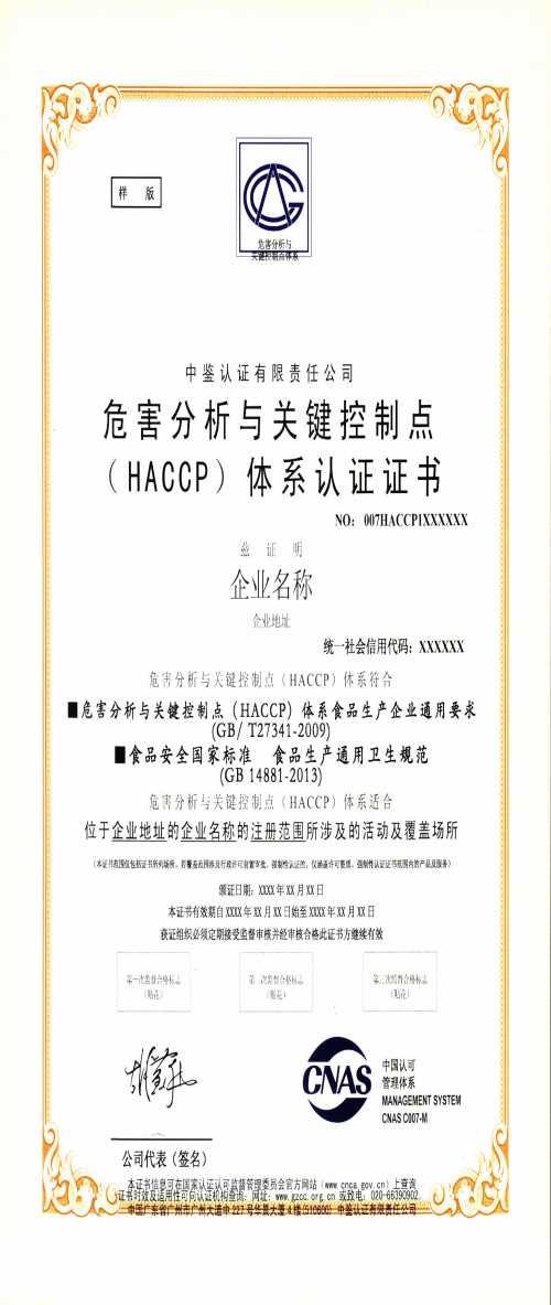 专业HACCP GB T27341认证费用_商贸网