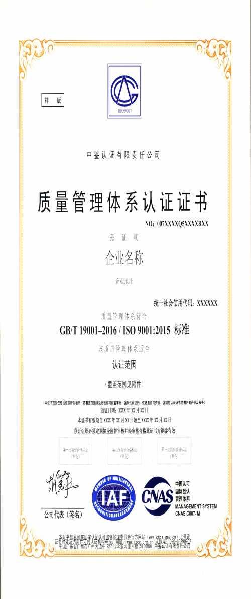正规ISO9001 2015解决方案_商贸网