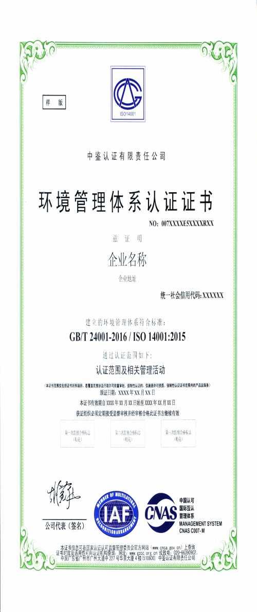 正规ISO14001 2015认证费用_百业信息网