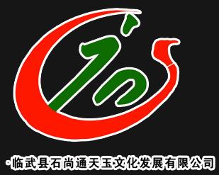 临武县石尚通天玉文化发展有限公司