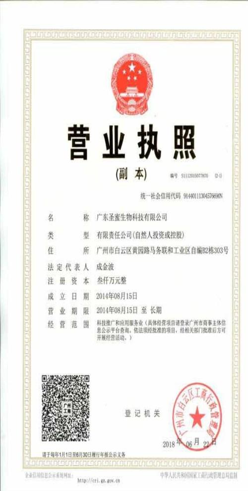 广东省圣蜜生物科技有限公司