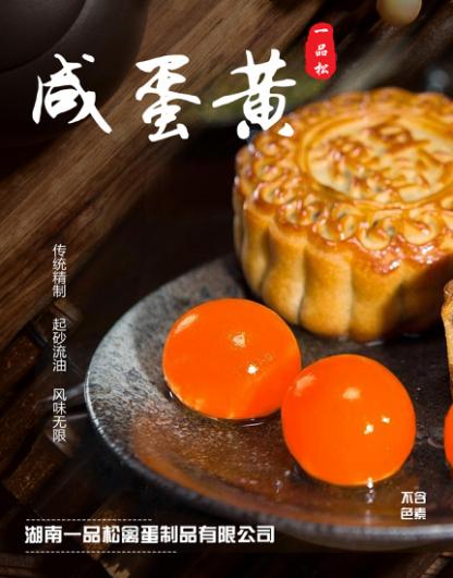 月饼专用咸蛋黄企业_玻璃网
